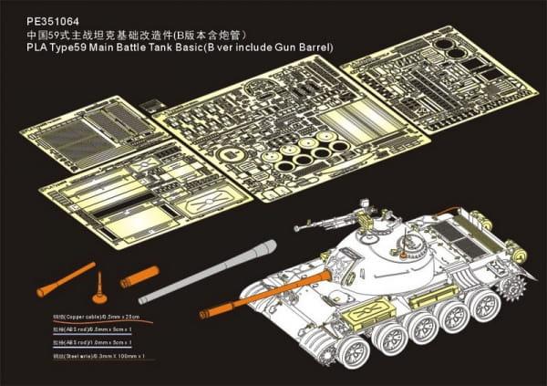 Type59 Main Battle Tank Basic included Gun Barrel (For MINIART 37026) / 1:35